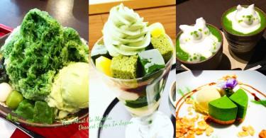 抹茶控點進來!精選4間日本必吃抹茶店,各種香濃醇厚的抹茶甜點讓人瘋狂〜