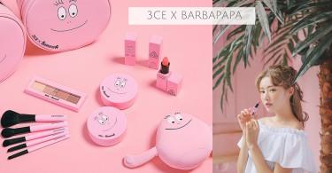 超可愛!3CE 聯名Barbapapa...可愛的粉嫩顏色包裝絕對要秒殺