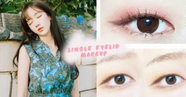 單眼皮女生眼妝不浮腫!5天眼妝…眼影代替眼線也沒問題!