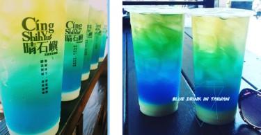 藍色珊瑚海啊~這種漸層的藍色飲料怎麼捨得喝了它...真的美瘋了!