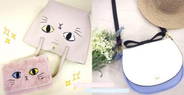 小資女必買!日本價錢親民的唯美包包,最新的貓咪款太萌了