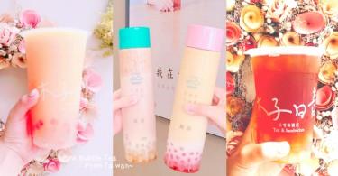 少女必喝!台灣兩間粉紅珍珠飲品店,粉色Q彈珍珠太迷人!