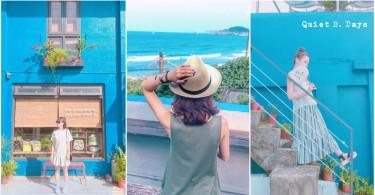 藍色控必去!「靠北過日子」咖啡廳,對著湛藍海岸慢活一天