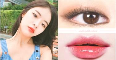 單眼皮女生不能化眼妝?2款眼妝畫法,告訴你單眼皮也可以跟眼線做好朋友!