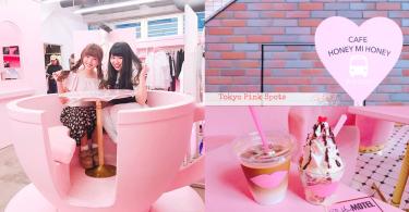 單是拍出美美照片已大滿足!3個東京粉紅地點~好想與閨蜜出發去拍照!