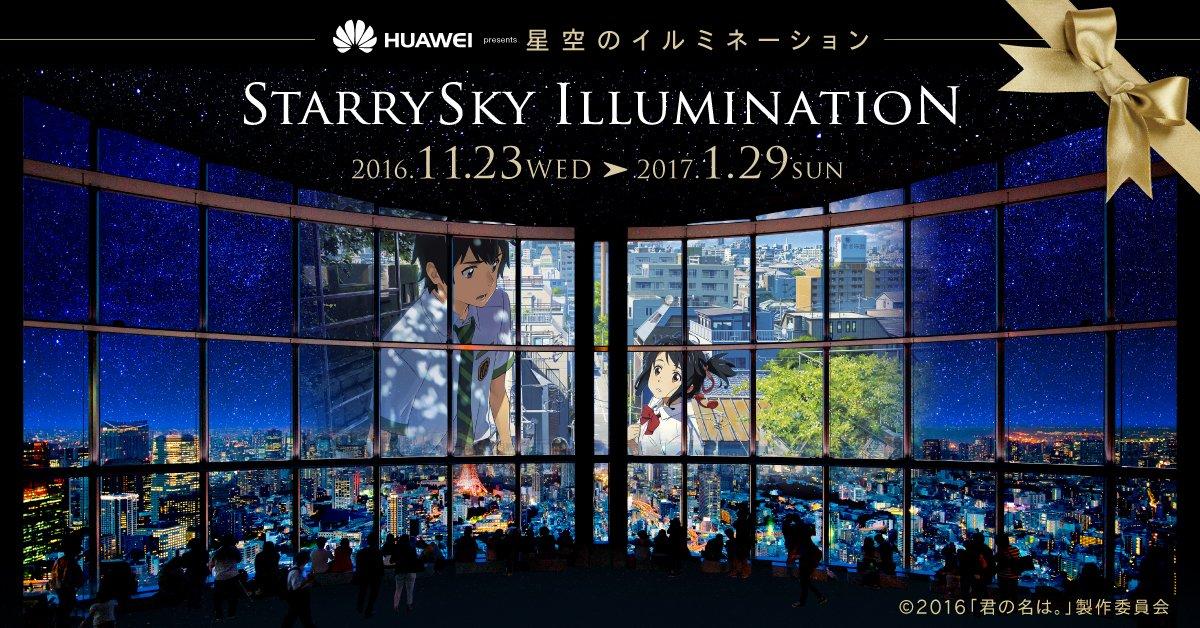 东京六本木超浪漫星空夜景,重现《你的名字》感人画面
