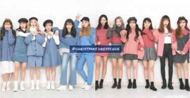 聖誕派對當然要狂拍照啊!10組「同色系」閨蜜裝,與閨蜜來一場瘋狂的顏色派對吧!