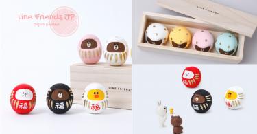 可愛度爆發!Line Friends JP 推出了充滿日本風情的招福不倒翁,新一年的運程就拜托了嚕~