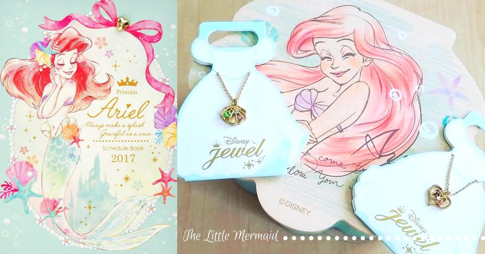 海洋風襲捲少女心!15款「小美人魚」超粉嫩雜貨及配飾~要是去迪士尼一趟,錢肯定被小美人魚燒光!