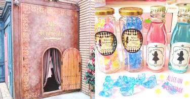 愛麗絲迷必去!日本4間「水曜日的愛麗絲」主題雜貨屋~可愛的迷你入口絕對是打卡勝地喔~
