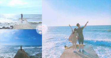 絕對是私密的絕美景點!海天一色的新竹「海之聲」,就是蔓延到海面上的天堂之路啊