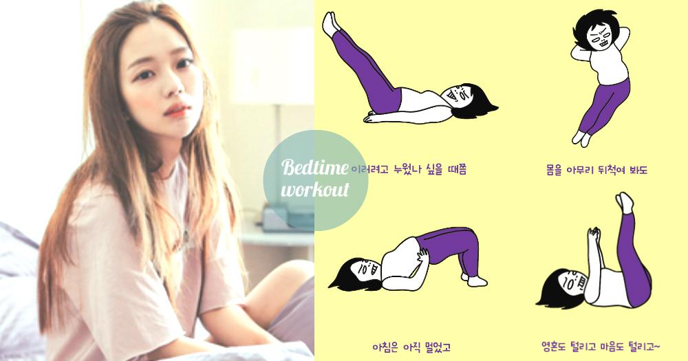 冬天要我離開被子不可能啊!韓國7個「床上瘦身操」,躺著瘦簡直是所有懶女生的夢想!