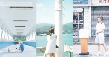 誰說拍照一定要去打卡熱點!來自香港小清新女生的攝影日記,在這裡你會看到一個不一樣的香港!