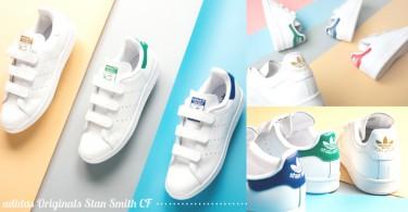 今年魔鬼氈就是夯!adidas Stan Smith CF 推出春季新配色,不愛綁鞋帶的人必收啊!