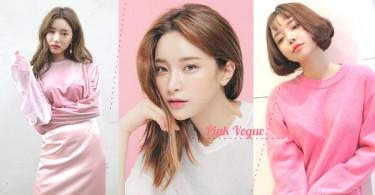 冬天不再是黑白灰的世界!韓國「粉色時尚」強勢來襲,彩妝、服飾到小物都要ALL PINK!