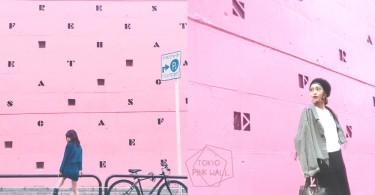我要在日本留學學法語啦~日本東京的法語學校字母粉紅牆,放學的時間就拍照打卡當模特啊!
