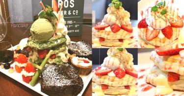 日本就是鬆餅的天堂啊!日本東京咖啡廳推出的美味鬆餅山,到底要選抹茶口味還是草莓口味好呢?