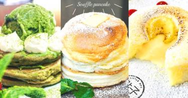不用飛日本!香港超鬆軟「日式雙層梳乎厘鬆餅」,流心抹茶、芝士口味也太邪惡了吧!