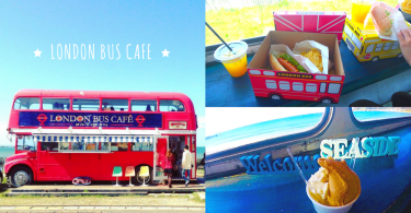 停泊在海邊的福岡「倫敦公車咖啡店」!連熱狗也用超可愛的公車造型盒子裝著~一定要拿回家留念啊!
