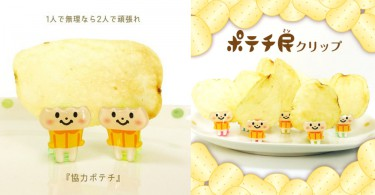 吃薯片也要賣萌!日本超可愛薯片夾,懶人以後吃完薯片不用洗手咯〜