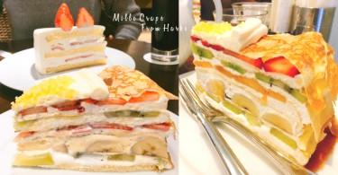 不吃會後悔!日本人氣水果千層蛋糕,新鮮水果配上清爽香甜奶油的幸福滋味〜