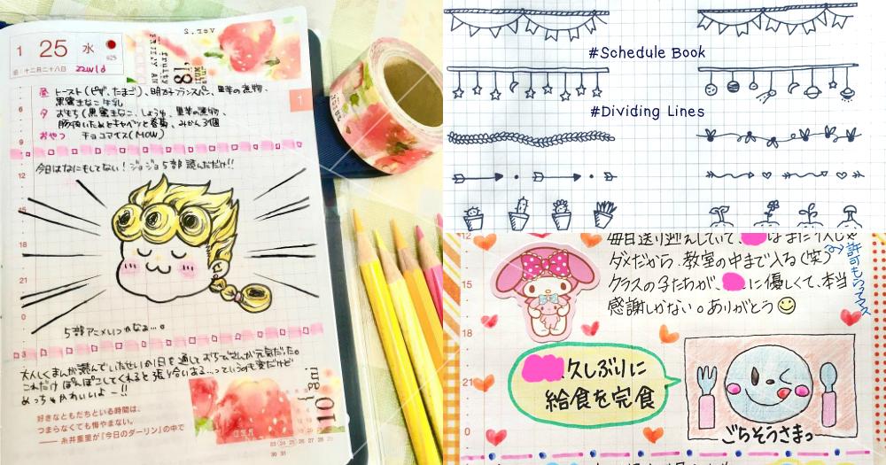 跟著畫就有完美的手帳啦~12個可愛手帳分割線小點子,有美美的分割線才能畫出一本好手帳唷!