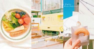 3種復古糖果風Vsco調色教學!把食物與風景都化成日系畫報,明亮繽紛又唯美〜
