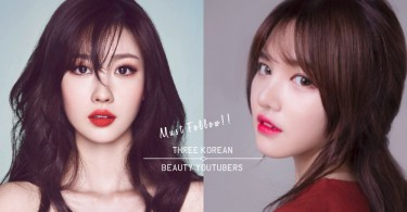 新手學化妝?火速追蹤這3位韓國美妝大神,你也能輕鬆秒變女神〜