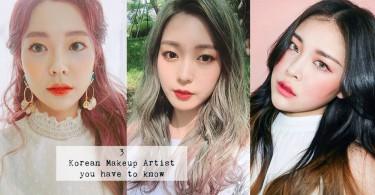 學韓妝必看!韓國3大化妝師帳號推介,追蹤了化妝就不會失手了!