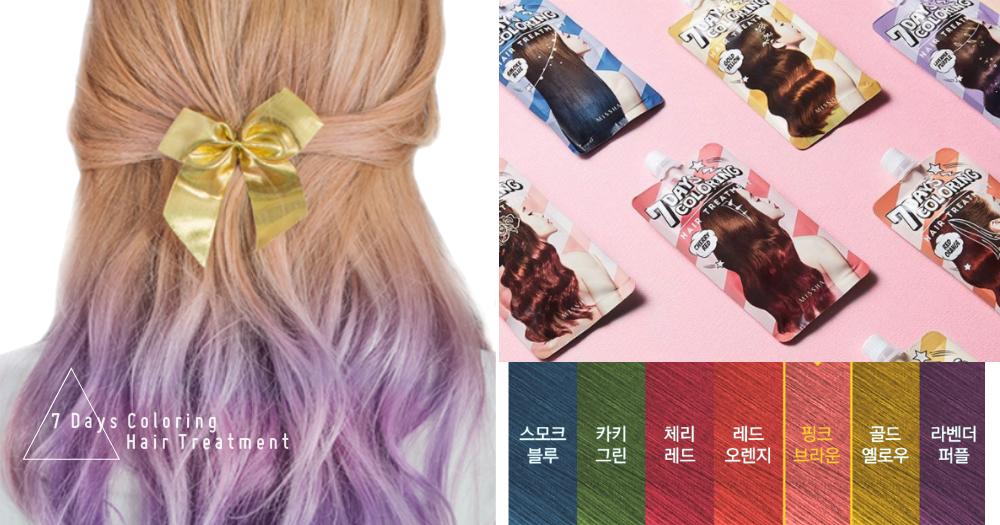 隨時轉Look零難度!韓國超方便7天染髮劑,不用漂5分鐘就擁有夢幻髮色〜