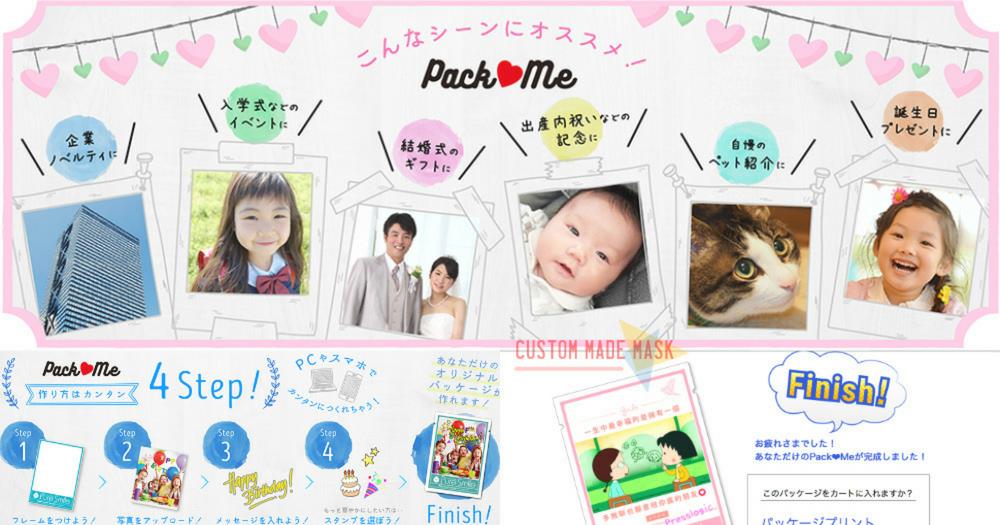 製作專屬於自己的面膜吧!日本人氣護膚品牌推出custom made面膜,讓值得記念的事也印在護膚品上~