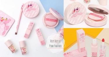 超粉嫩衝擊少女心!韓國美妝品牌聯乘推出一系列傻豹彩妝產品,傻豹迷掏空銀包的時候來啦~