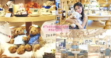 要來圓女孩的童年夢啊!曼谷泰迪熊夢幻國度甜點咖啡廳,還有滿滿公主風叫人怎抵抗~