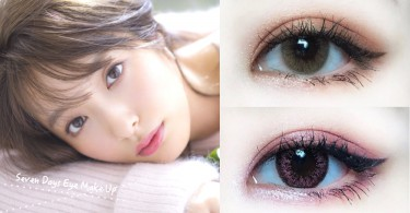照鏡都會被自己電到!7天氣質眼妝,豆沙紅和杏啡色眼影也太美了吧〜