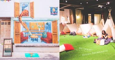 窮遊也能住特色民宿!台灣6間背包客棧,便宜舒適還能當景點拍照太棒了〜