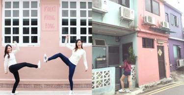 姐我要把每間小屋都拍一遍!石澳村繽紛夢幻彩色小屋,我的少女心抗拒不到那面粉紅色的少女牆啊!