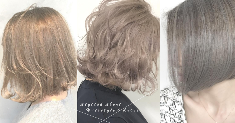 12款空靈感短髮造型+髮色!春日流行髮色大集合,奶茶啡、莫卡棕、蜂蜜茶你愛哪個?