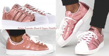 女生的命定鞋款!adidas Originals Supertsar Boost 粉嫩玫瑰金球鞋推出喇,已經沒有不買它的理由!
