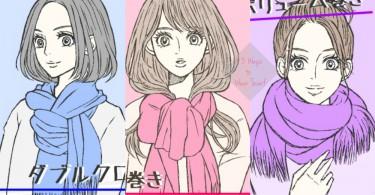日妞就是連打圍巾也美美的!手繪3個日系女生打圍巾的秘密,以後可以暖暖地去約會啦~