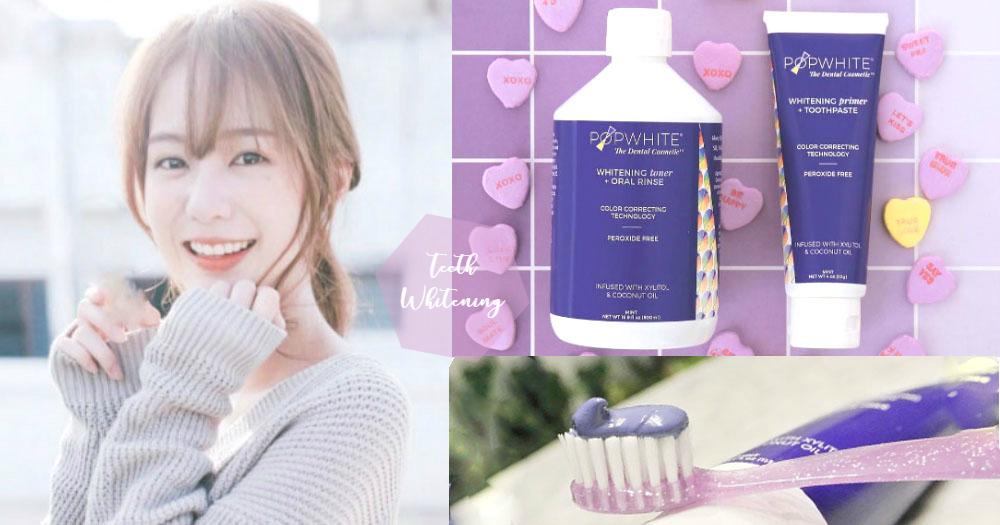 14天亮白4度!超夢幻紫色美白牙膏,女生擁有潔白牙齒笑起來絕對大加分!
