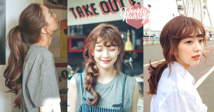 懶女生必看!1星期小清新「韓式編髮」點子,別再只把頭髮放下來啦!