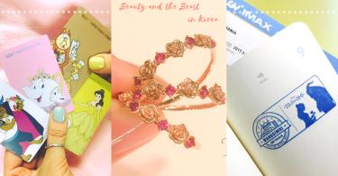 由文具到飾物都有!韓國一連串《美女與野獸》聯乘商品~想馬上飛去韓國全部買回來!