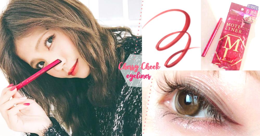 春季紀念限定!號稱日本第一眼線筆首推新色「櫻桃柚木」,畫出自然迷人桃花電眼!