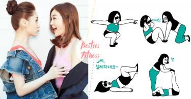 我們說好的瘦身大計呢?韓國超夯「閨蜜瘦身操」,我們的約會活動又可以多加一項啦~