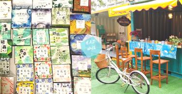 香港都有貨櫃市集!元朗14個期間限定「藝術貨櫃」~仲有好多紙膠帶免費試用!