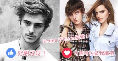 顏值爆表姊弟!Emma Watson的181cm模特兒細佬,靚仔到咁DNA真係強大〜