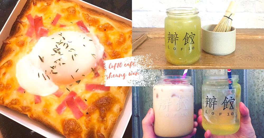 小斜坡上的咖啡店!上環「辨館 Lof 10」文青cafe~溫泉蛋多士&甜品都好吸引!