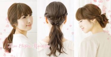 必學3種場合的氣質編髮造型!掌握以下秘訣,令頭髮輕盈亮澤並散發迷人花果香〜