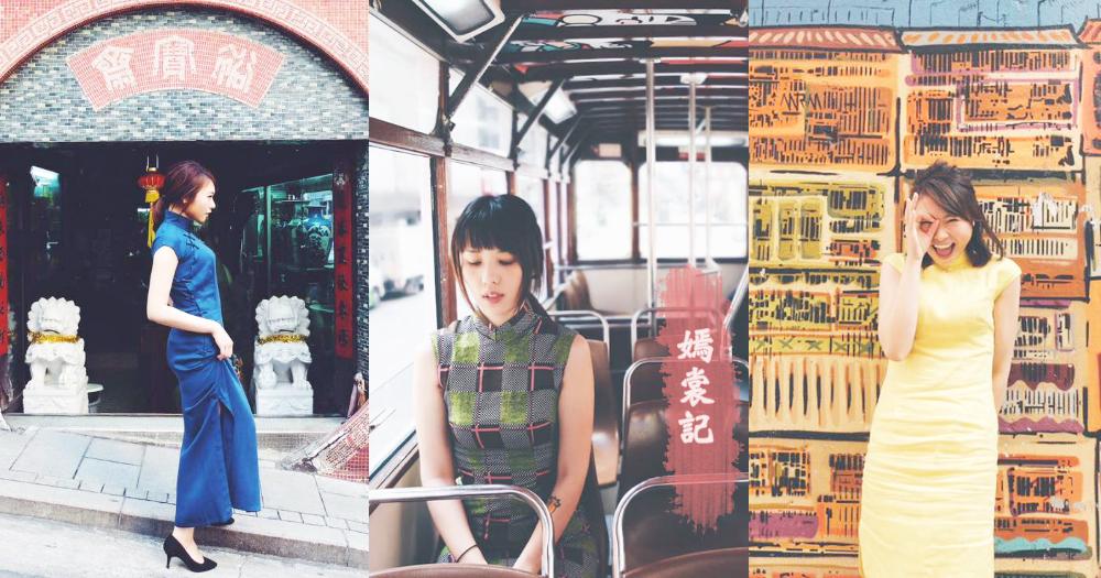 穿上旗袍,漫步懷舊的香港街道!香港旗袍體驗店,當一天花樣年華的女主角〜