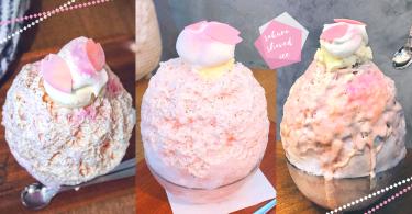 滿滿的春日情懷!銅鑼灣季節限定超夢幻「櫻花刨冰」~刨冰內還有甘酒雪糕!